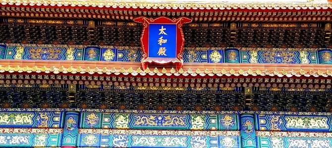 16 Must (Fun Things) Things To Do In Beijing
